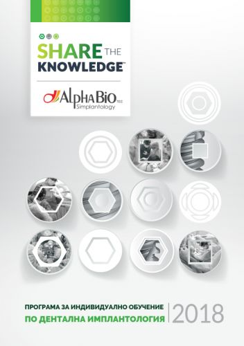 ShareKnowledge_CoverPage